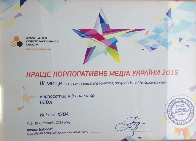 //isida.ua/media/files/Best_media2015_kalendar